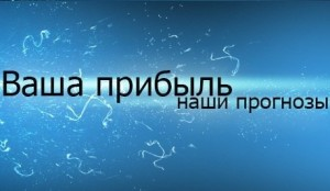 stavki_na_sport_prognozy