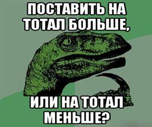 total-bolshe-total-menshe
