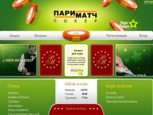 parimatch-poker-05
