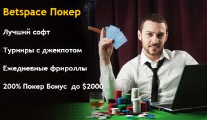 BetSpace_poker