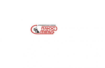 Букмекер Плюс Минус— обзор букмекерской конторы ПлюсМинус