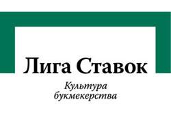 Букмекер Лига Ставок— обзор букмекерской конторы ЛигаСтавок
