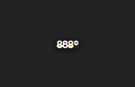 Букмекер 888.ru — обзор букмекерской конторы 888.ру
