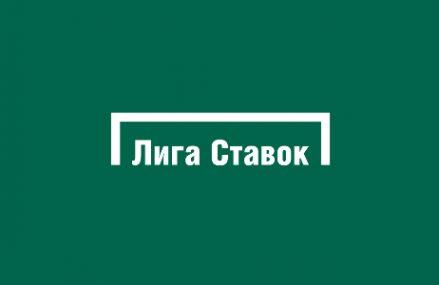 Букмекер Ligastavok.ru — обзор букмекерской конторы Лигаставок.ру