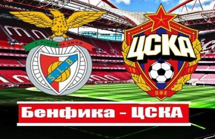 Прогноз на матч Бенфика — ЦСКА