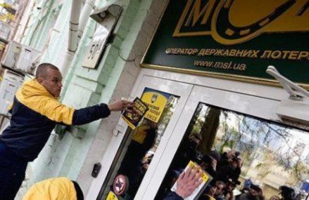 Заблокирован офис украинского национального лотерейного оператора